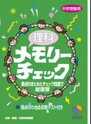 理科メモリーチェック 中学受験用 (日能研ブックス)