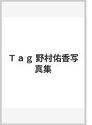 Tag 野村佑香写真集