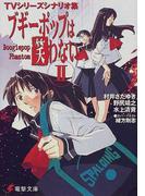 ブギーポップは笑わない TVシリーズシナリオ集 2 (電撃文庫)(電撃文庫)