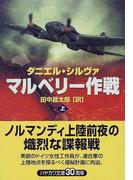 マルベリー作戦 上 (ハヤカワ文庫 NV)(ハヤカワ文庫 NV)