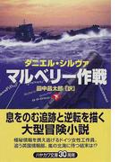 マルベリー作戦 下 (ハヤカワ文庫 NV)(ハヤカワ文庫 NV)