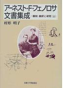 アーネスト・F・フェノロサ文書集成 翻刻・翻訳と研究 上