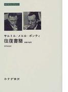 サルトル/メルロ=ポンティ往復書簡 決裂の証言 (みすずライブラリー)