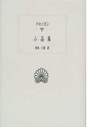 クセノポン小品集 (西洋古典叢書)