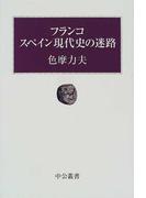 フランコスペイン現代史の迷路 (中公叢書)