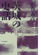茨城の史話