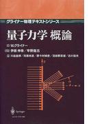 量子力学概論 (グライナー物理テキストシリーズ)