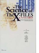 Xファイルの科学
