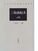 三島由紀夫 (日本文学研究論文集成)