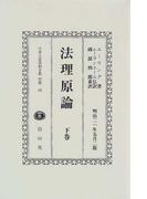 日本立法資料全集 別巻158 法理原論 下巻