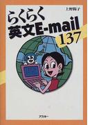 らくらく英文E‐mail 137