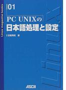 PC UNIXの日本語処理と設定 (Linux magazine books)