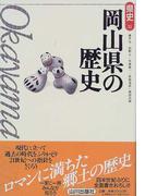 岡山県の歴史 (県史)