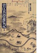 菅江真澄遊覧記 3 (平凡社ライブラリー)(平凡社ライブラリー)
