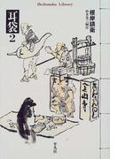 耳袋 2 (平凡社ライブラリー)(平凡社ライブラリー)