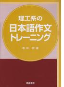 理工系の日本語作文トレーニング