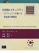 CORBAセキュリティ オブジェクトを使った安全性の管理法 (Object technology series)