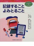 記録すること・よみとること (Practical periodontal treatment series for dental hygienist)