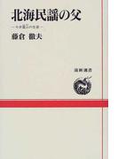 北海民謡の父 今井篁山の生涯 (道新選書)