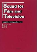 Sound for film and television 映画とテレビのための音づくり