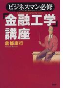 「金融工学」講座 ビジネスマン必修
