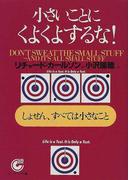 小さいことにくよくよするな! しょせん、すべては小さなこと (サンマーク文庫)(サンマーク文庫)