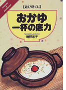おかゆ一杯の底力 (Cooking & homemade 遊び尽くし)