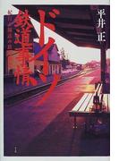 ドイツ鉄道事情 紀行と秘話の鉄道物語