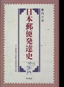 日本郵便発達史