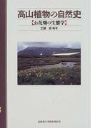高山植物の自然史 お花畑の生態学