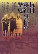 抗日霧社事件の歴史 日本人の大量殺害はなぜ、おこったか (史実シリーズ)