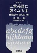 工業英語に強くなる本 渡航から論文まで 新増訂版