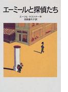 エーミールと探偵たち (岩波少年文庫)(岩波少年文庫)