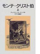 モンテ・クリスト伯 上 (岩波少年文庫)