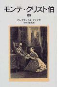 モンテ・クリスト伯 中 (岩波少年文庫)
