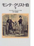 モンテ・クリスト伯 下 (岩波少年文庫)