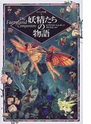 妖精たちの物語 ヴィジュアル版