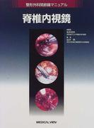 脊椎内視鏡 (整形外科関節鏡マニュアル)