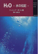 H2O 水の伝記 (Newton science series)