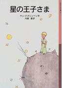 星の王子さま 新版 (岩波少年文庫)(岩波少年文庫)