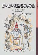 長い長いお医者さんの話 新版 (岩波少年文庫)(岩波少年文庫)