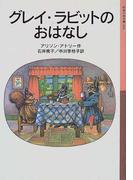グレイ・ラビットのおはなし 新版 (岩波少年文庫)(岩波少年文庫)