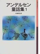 アンデルセン童話集 新版 1 (岩波少年文庫)