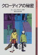 クローディアの秘密 新版 (岩波少年文庫)(岩波少年文庫)