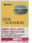 安曇野一日の花歩き野歩き (講談社+α新書)(講談社+α新書)