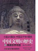 中国文明の歴史 5 隋唐世界帝国 (中公文庫)(中公文庫)