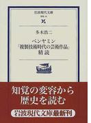 ベンヤミン「複製技術時代の芸術作品」精読 (岩波現代文庫 学術)