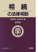 相続の法律相談 第5版 (法律相談シリーズ)