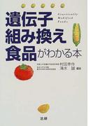 遺伝子組み換え食品がわかる本