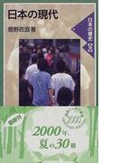 日本の現代 (岩波ジュニア新書 日本の歴史)(岩波ジュニア新書)
